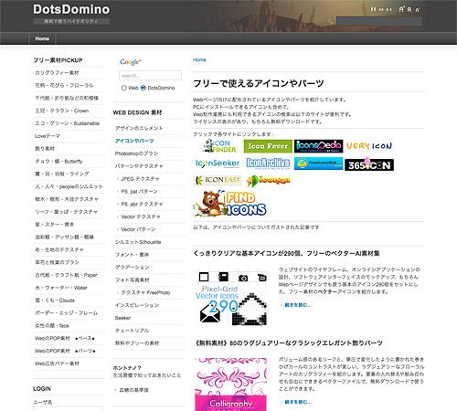 無料で使える海外のハイクオリティWebデザイン素材の紹介サイト|DotsDomino