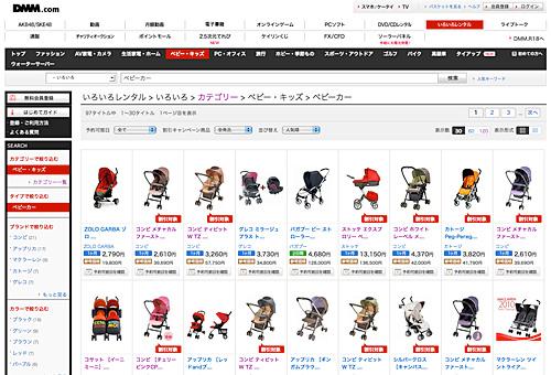 DMM.COM公式サイト