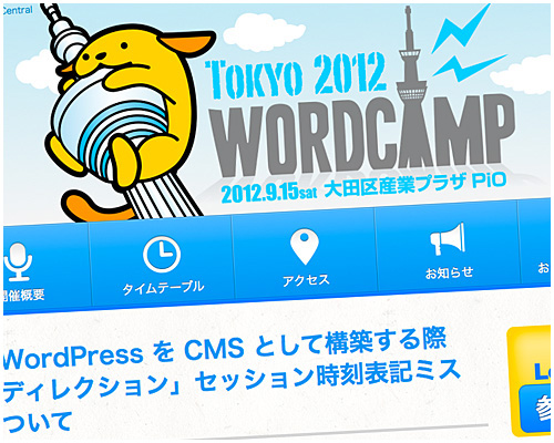 WordCamp Tokyo 2012に行ってきました。